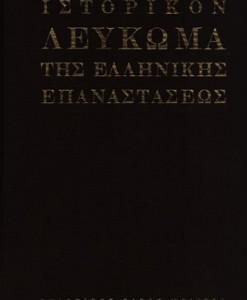 istoriko-lefkoma-1821