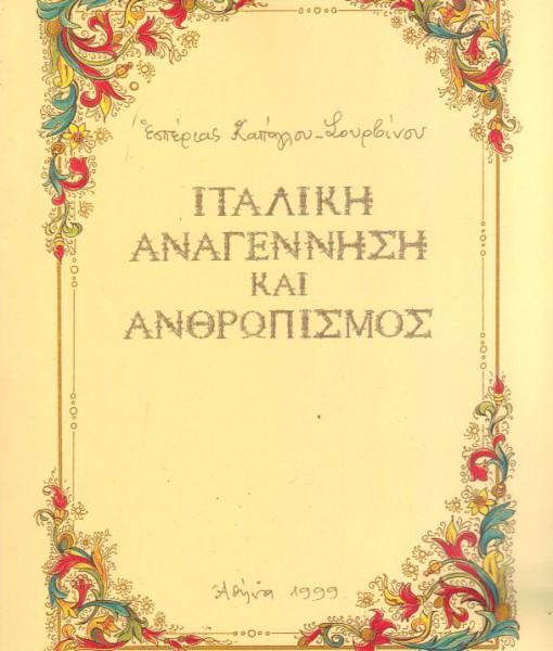 italiki anagennisi