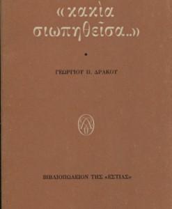 kakia-siopithisa