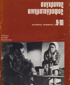 kinimatografos-9-10