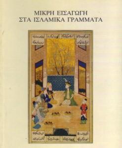 mikri eisagogi sta islamika grammata