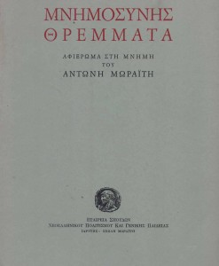 mnimosinis thremmata