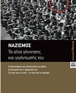 nazismos_liosis_cover