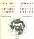 oi ellines tis latinikis amerikis