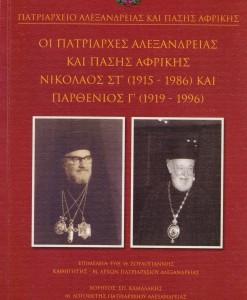 oi patriarxes alexandreias