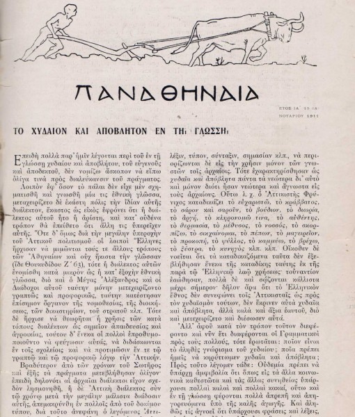 panathinaia