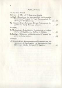 perivallon-periexomena-3