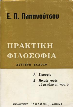 praktiki-filosofia