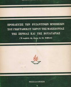 proeleuseis twn byzantinwn mnimeiwn