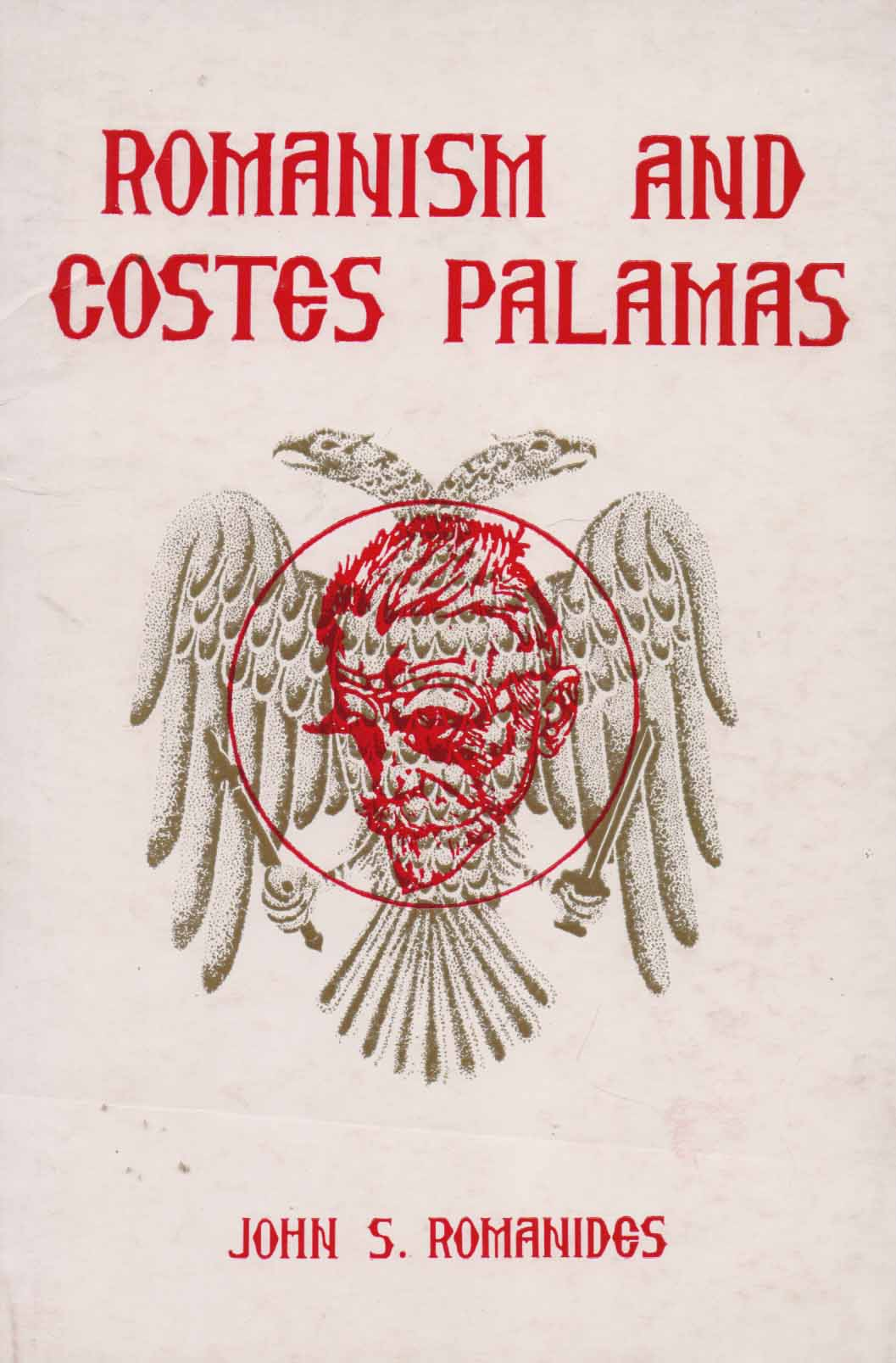 romanism and kostis palamas