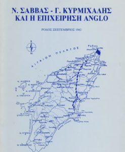 savvas-kirkimiaxalis-anglo