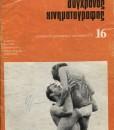 sigxronos-kinimatografos-16