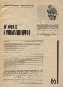 sigxronos-kinimatografos-periexomena