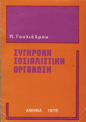 sixgroni-sosialistiki-organosi