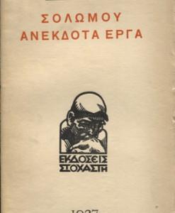 solomou-aneokdota-erga