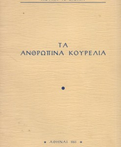 ta anthropina kourelia