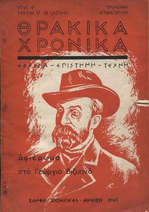 thrakika-xronika-17-18