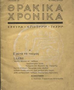 thrakika-xronika-19