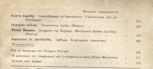 thrakika-xronika-19-periexomena-2