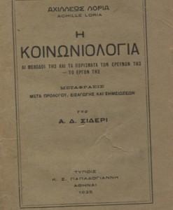 I-KOINONIOLOGIA