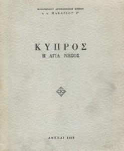 Kipros-i-agia-nisos
