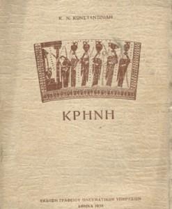 Krini
