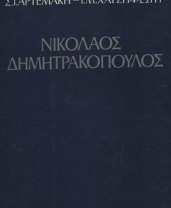 Nikolaos-dimitrakopoulos