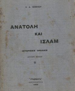 anatoli-kai-islam