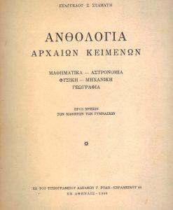 anthologia arxaiwn keimenwn