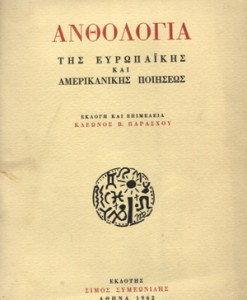 anthologia-europaikis-kai-amerikanikis-poiiseos