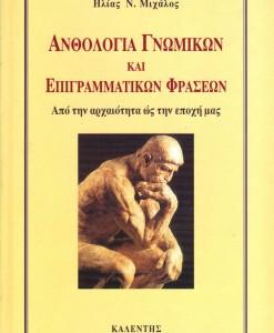 anthologia gnomikwn