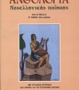 anthologia-neoellinikis-poiisis