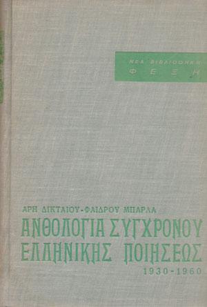 anthologia-sygxronou