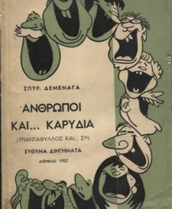 anthropoi-kai-karidia
