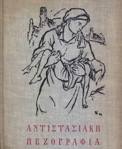 antistasiaki logotexnia