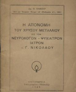 aponomi-xrisou-metalliou
