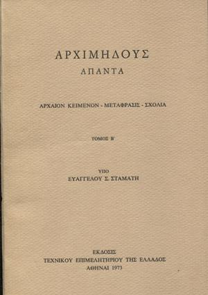 arximidous-apanta