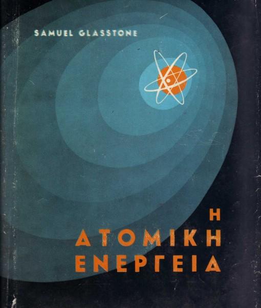 atomiki energeia