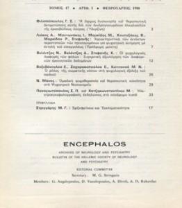 egefalos-periexomena-17-1