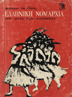 elliniki-nomarxia