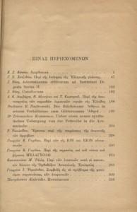 epistimoniki-epetiris-1903-1909-periexomena
