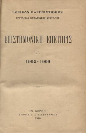 epistimoniki-epetiris-1903-1909
