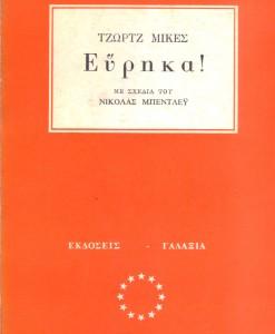 eyrika