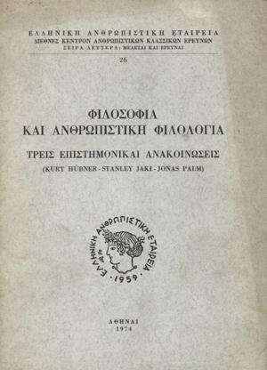 filosofia-kai-anthropistiki-filologia