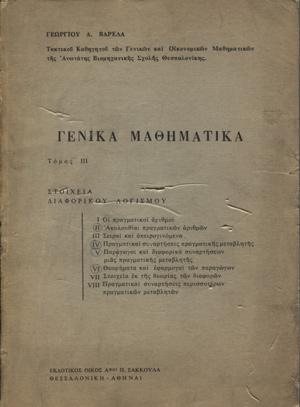 genika-mathimatika