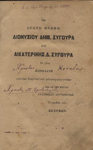 genikon-epistolarion-zygouras