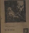 i-elsa
