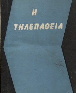 i-tilepathia