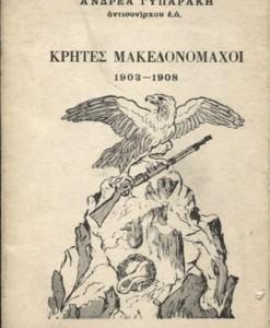 krites-makedonomaxoi
