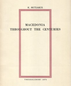 makedonia-throughout-the-centuries